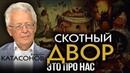 Валентин Катасонов Кто руководил Гайдаром и Чубайсом Шоковая терапия в мировом масштабе