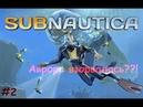 Subnautica 2 - Эпичный взрыв Авроры, краб-скример, крафт глайдера и многое другое