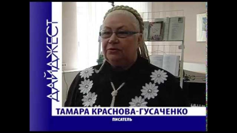 Литературная встреча с Тамарой Красновой-Гусаченко