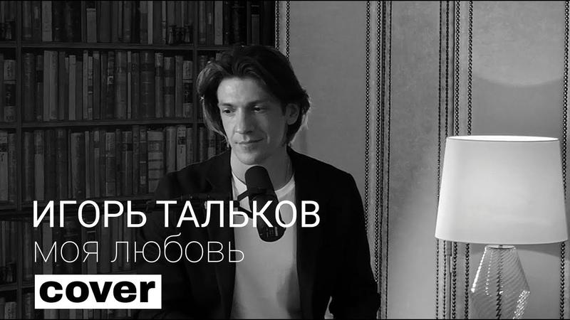 Леонид Овруцкий - Моя Любовь (Игорь Тальков Cover) 0