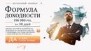 Мощный вебинар.   Формула доходности на 196 980 рублей за 30 дней используя систему Smart Money