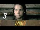 Главный калибр. 3 серия 2006. Военный фильм, боевик, приключения @ Русские сериалы