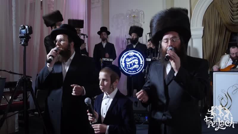 V'Hinei Ft. Freilach, Shloime Yanky Daskal, Shira ״והנה״ מקהלת שירה האחים דסקל ילד הפלא ופריילך