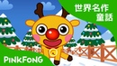 Rudolph, the Red-Nosed Reindeer | クリスマス童話 | 世界名作童話 | ピンクフォン英語童話