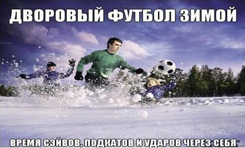 скачать футбол