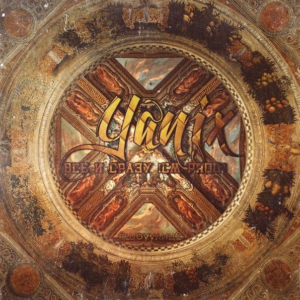 Yanix – Все и Сразу(СM Prod.) + Yanix – V Ridah (Bonus ...
