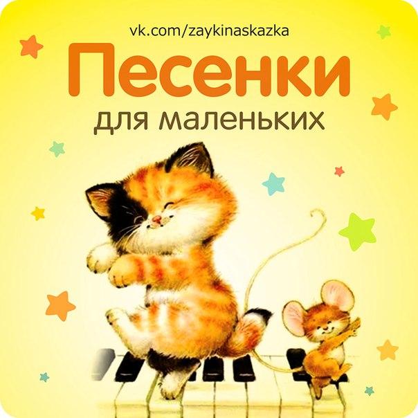 Песенки для маленьких