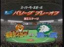 2004 PL Playoffs: Seibu Lions @ Daiei Hawks, October 10, 2004 - BASEBALL - JAPAN - NPB - ЯПОНИЯ - БЕЙСБОЛ