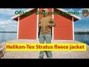 Флисовая куртка Helikon-Tex Stratus fleece jacket - Новинка 2018 - Обзор