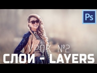 Лучшие видео уроки Фотошопа для начинающих - Работа со слоями