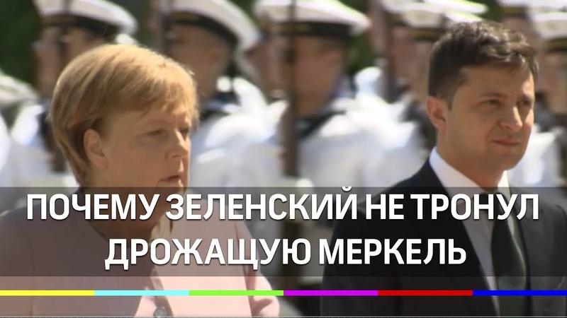 Почему Зеленский не тронул дрожащую Меркель, при чём здесь венок Януковича и клятва президента США
