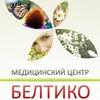 Медицинский центр БЕЛТИКО www.beltiko.ru