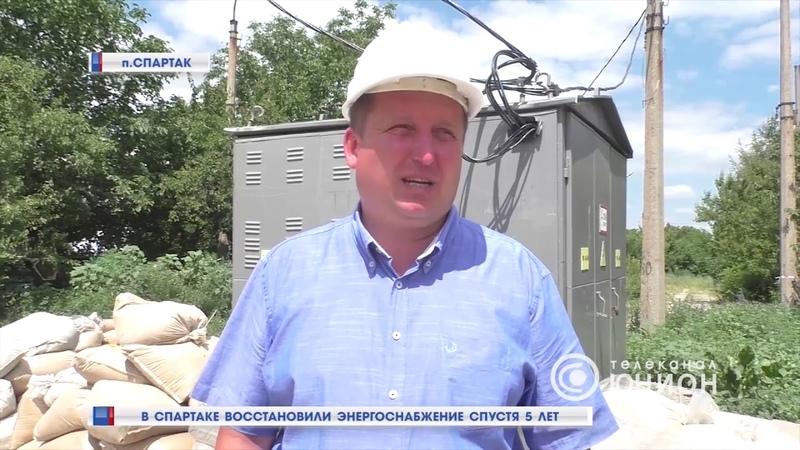 В Спартаке восстановили энергоснабжение спустя 5 лет. 22.06.2019, Панорама