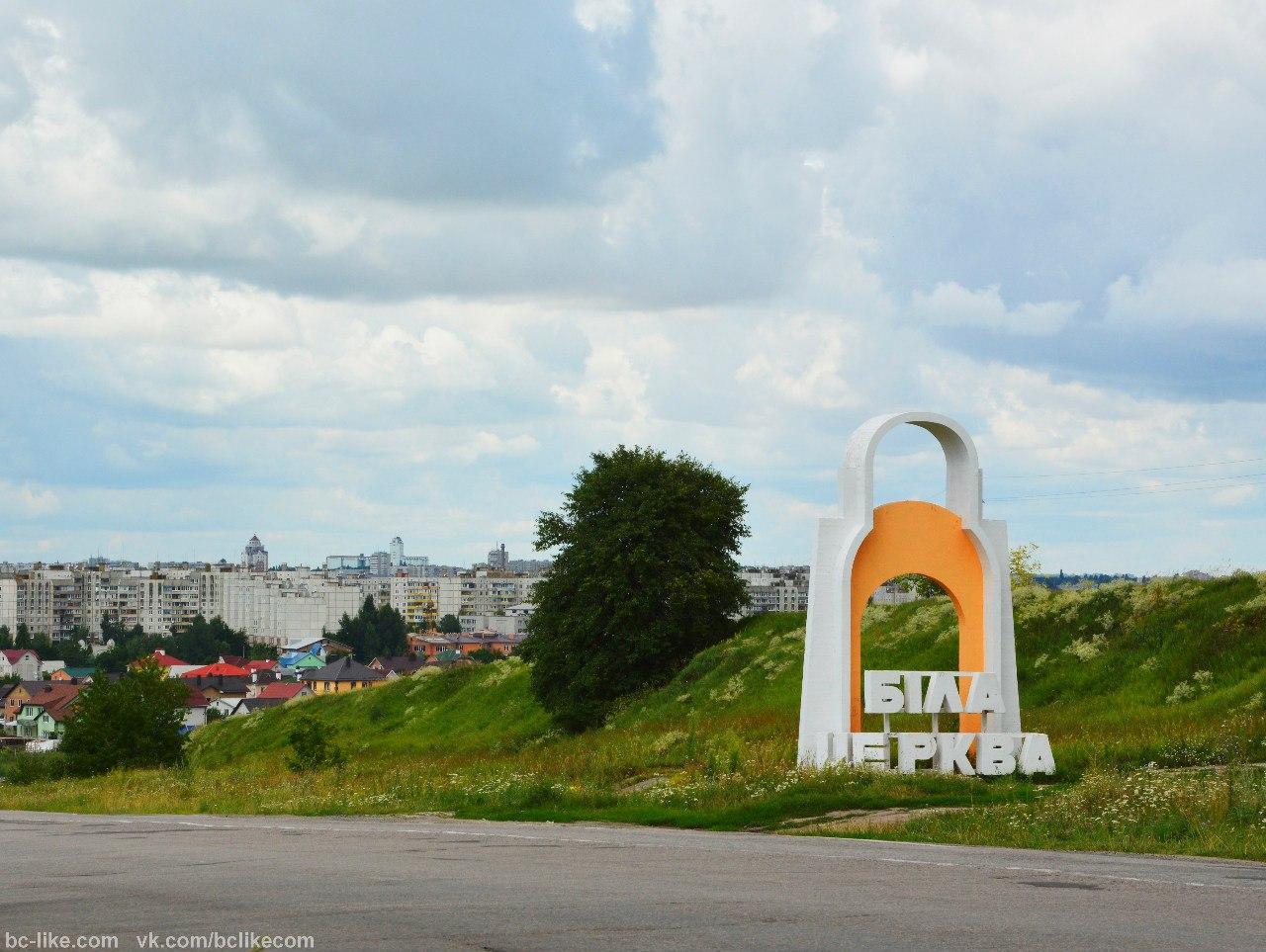 Фото: Мои фотографии г. Белая Церковь