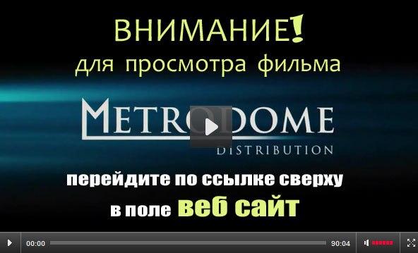 фильмы онлайн русские