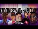 ЗАРУБЕЖНЫЕ рЕперы НА РУССКОМ 2 (lil pump, Jack paul, Young Thug,Change the rapper)