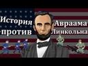 История против Авраама Линкольна