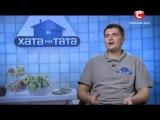 Семья Тимошенко. Часть 2 («Хата на тата» Сезон 3. Выпуск 10)