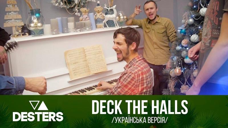 Deck the halls (Українська версія) - Desters