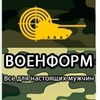 Магазин военных товаров ВОЕНФОРМ
