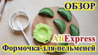 Новая форма для пельменей с Алиэкспресс