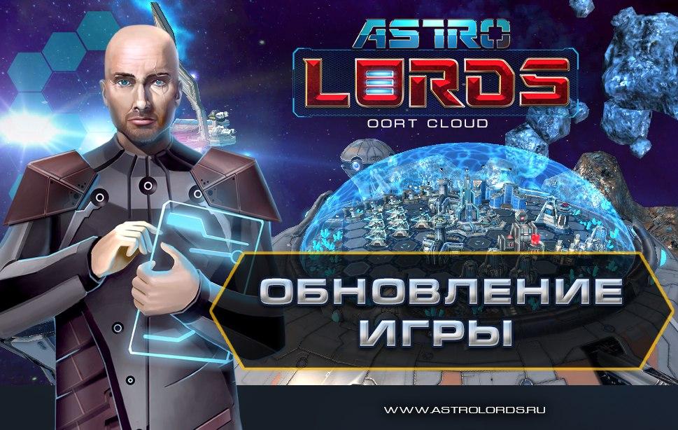 Обновление в ММО игре Астролорды: Облако Оорта