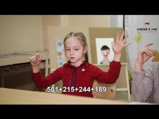 Милана и Яна РЕШЕНИЕ примеров с трехзначными числами