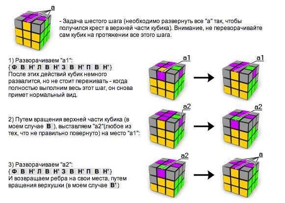кубик рубика шаг 4 схема