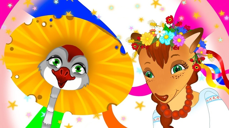 Лисичка та Журавель 🦊 Найкращі Дитячі Пісні – З Любов'ю до Дітей