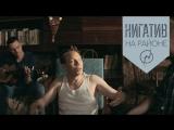 Нигатив - На районе (Официальное видео 2018)