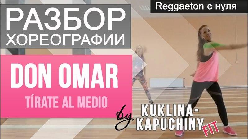 Реггетон-хореография под счет. Don Omar - Tirate Al Medio.