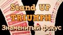 Stand up TRIUMPH / Фокусы с картами / Демонстрация и обучение