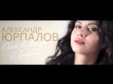 Александр Юрпалов - Она Лила Любовь (ЛИЛА).