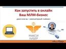 Как запустить в онлайн Ваш МЛМ бизнес - Алла Корбут. 13.12.18