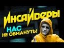 Инсайдеры 1 сезон 7 серия Ростов на Дону