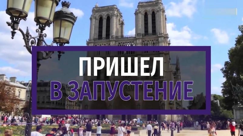 один из символов Парижа Нотр-Дам де Пари разваливается на глазах