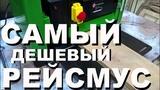 Обзор рейсмусового станка КАЛИБР РР-2000-330-210. Самый дешевый рейсмус. Benchtop planer machine