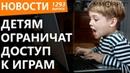 Детям ограничат доступ к играм. Новости