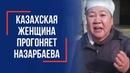 КАЗАХСКАЯ ЖЕНЩИНА ПРОГОНЯЕТ НАЗАРБАЕВА