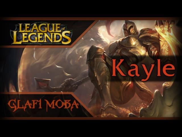 Гайд Кейл Лига Легенд - Guide Kayle League of Legends - ЛоЛ Гайд Кейл