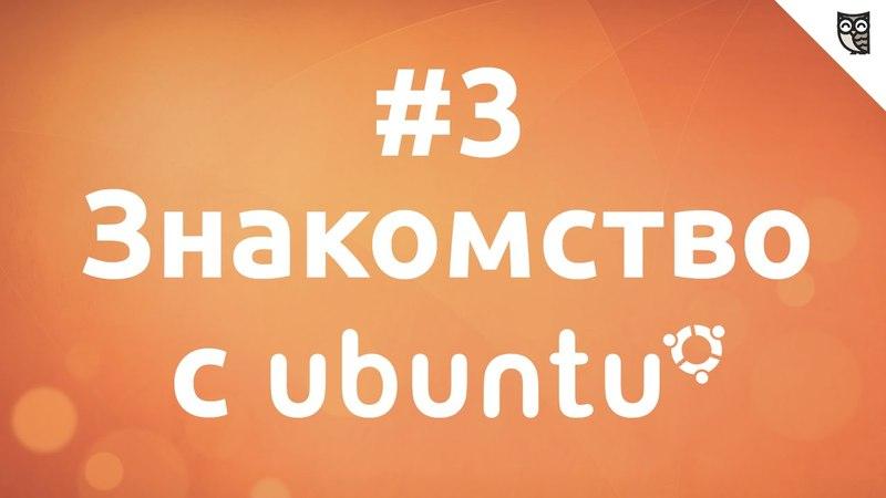 Основы Linux на примере Ubuntu - 3. Ubuntu для frontend разработчика
