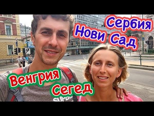 Путевые заметки: Черногория, Сербия (Нови Сад), Венгрия (Сегед)