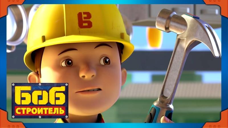 Боб строитель | Страшные истории | Лучший из Боба | 1 час | мультфильм для детей