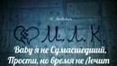 Ayzik 💔Baby я не Сумасшедший 😍🎸🔥