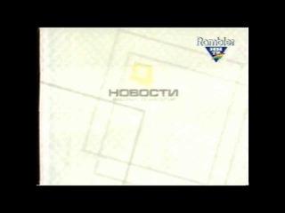 Новости информационных технологий (Rambler-ННТВ, 2003) Фрагмент