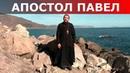 Апостол Павел. Священник Игорь Сильченков