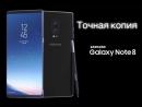 100% копия Samsung Galaxy Note 8 обзор как есть Samsung из Тайваня