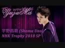 Shoma UNO (JPN) SP 92.49 NHK Trophy 2018