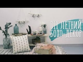 DIY Летний бохо-декор [Идеи для жизни]