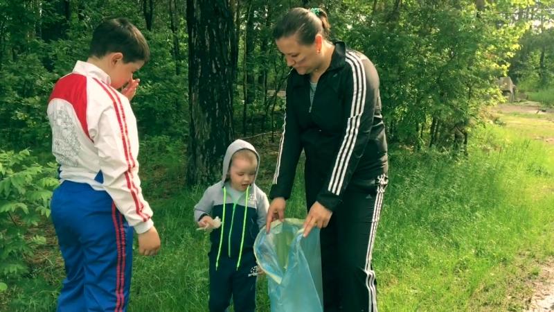 Семья Личман Боровое 2 этап Экологическое волонтерство